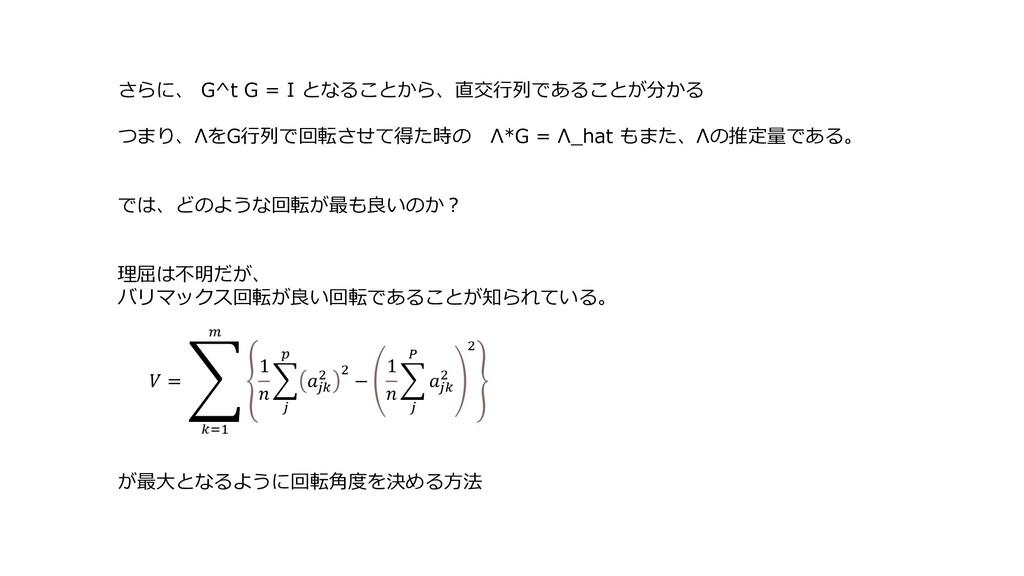 さらに、 G^t G = I となることから、直交行列であることが分かる つまり、ΛをG行列で...