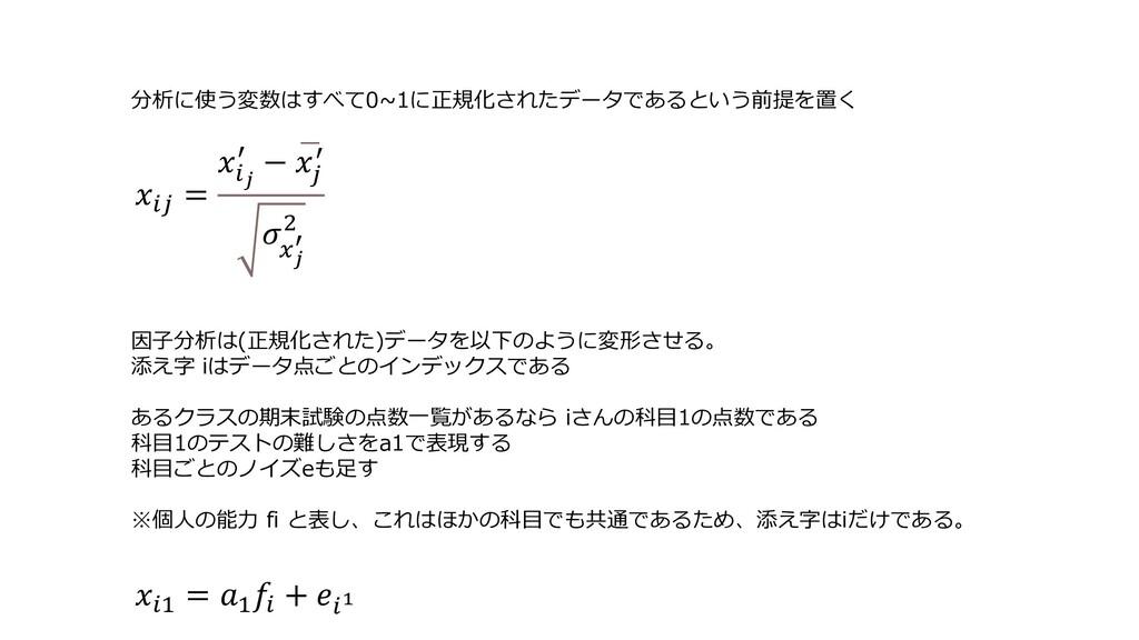分析に使う変数はすべて0~1に正規化されたデータであるという前提を置く  =  ′ − ഥ  ...