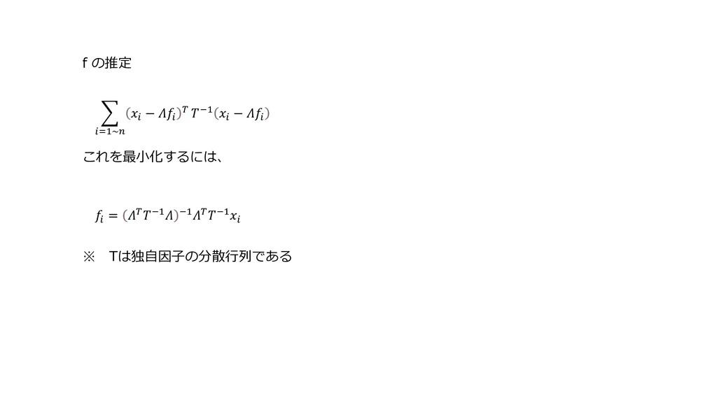 f の推定  =1~  −   −1  −  これを最小化するには、  = −1 −1−1 ...