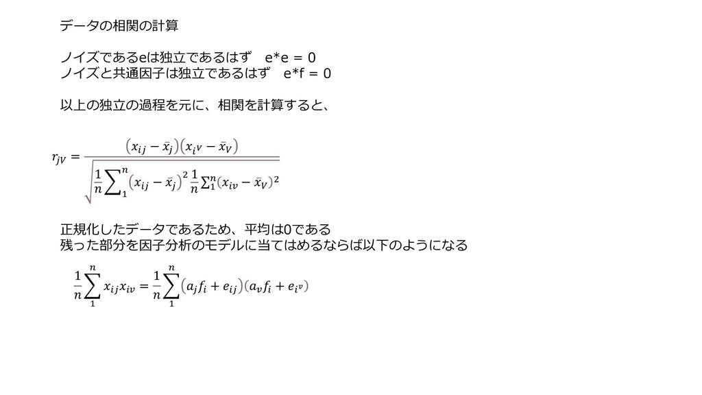 データの相関の計算 ノイズであるeは独立であるはず e*e = 0 ノイズと共通因子は独立であ...