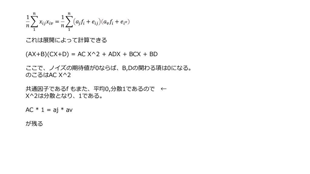 これは展開によって計算できる (AX+B)(CX+D) = AC X^2 + ADX + BC...