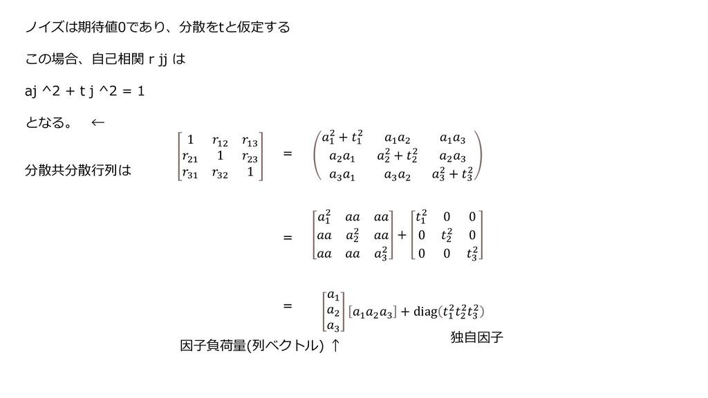 ノイズは期待値0であり、分散をtと仮定する この場合、自己相関 r jj は aj ^2 + ...