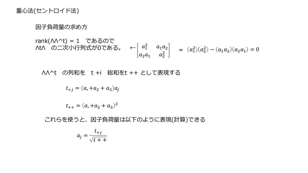 因子負荷量の求め方 rank(ΛΛ^t) = 1 であるので ΛtΛ の二次小行列式が0である...