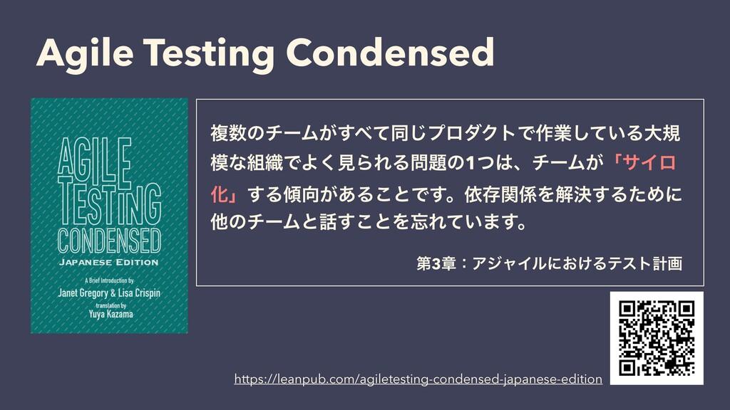 Agile Testing Condensed ෳͷνʔϜ͕ͯ͢ಉ͡ϓϩμΫτͰ࡞ۀ͍ͯ͠...