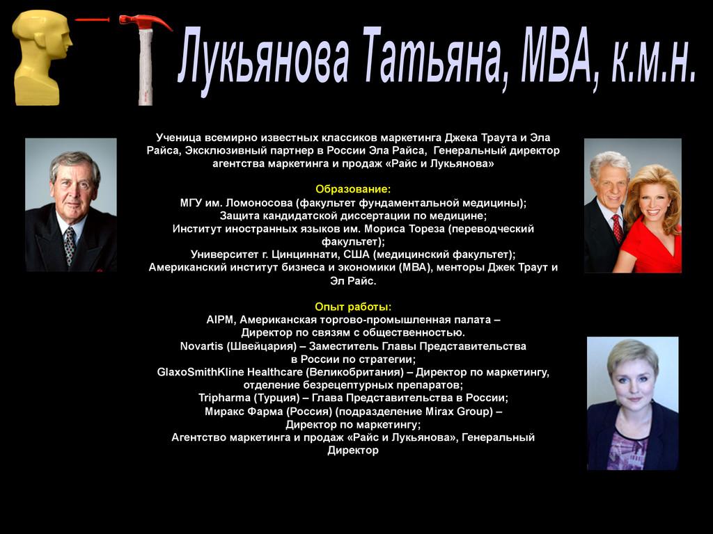 """"""" Ученица всемирно известных классиков маркет..."""