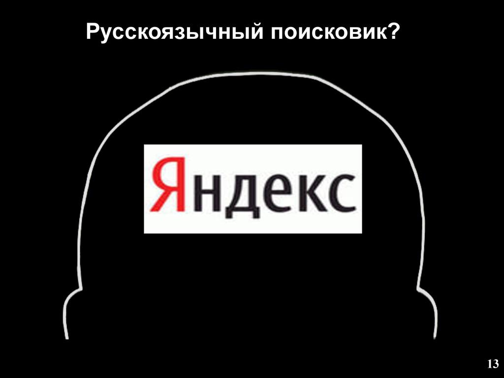 ! 13 Русскоязычный поисковик?