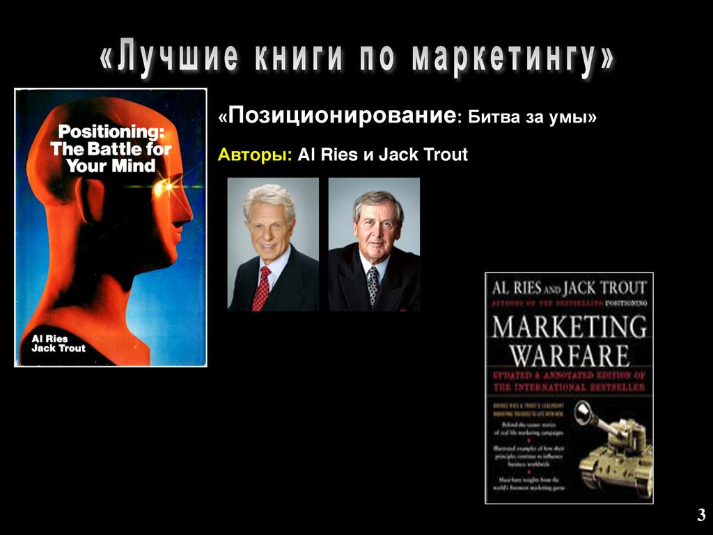 3 «Позиционирование: Битва за умы» Авторы: Al R...