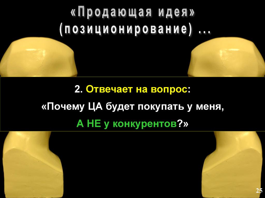 25 2. Отвечает на вопрос: «Почему ЦА будет поку...