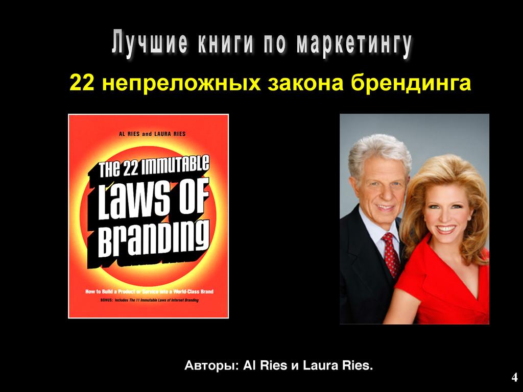 4 Авторы: Al Ries и Laura Ries.! 22 непреложных...