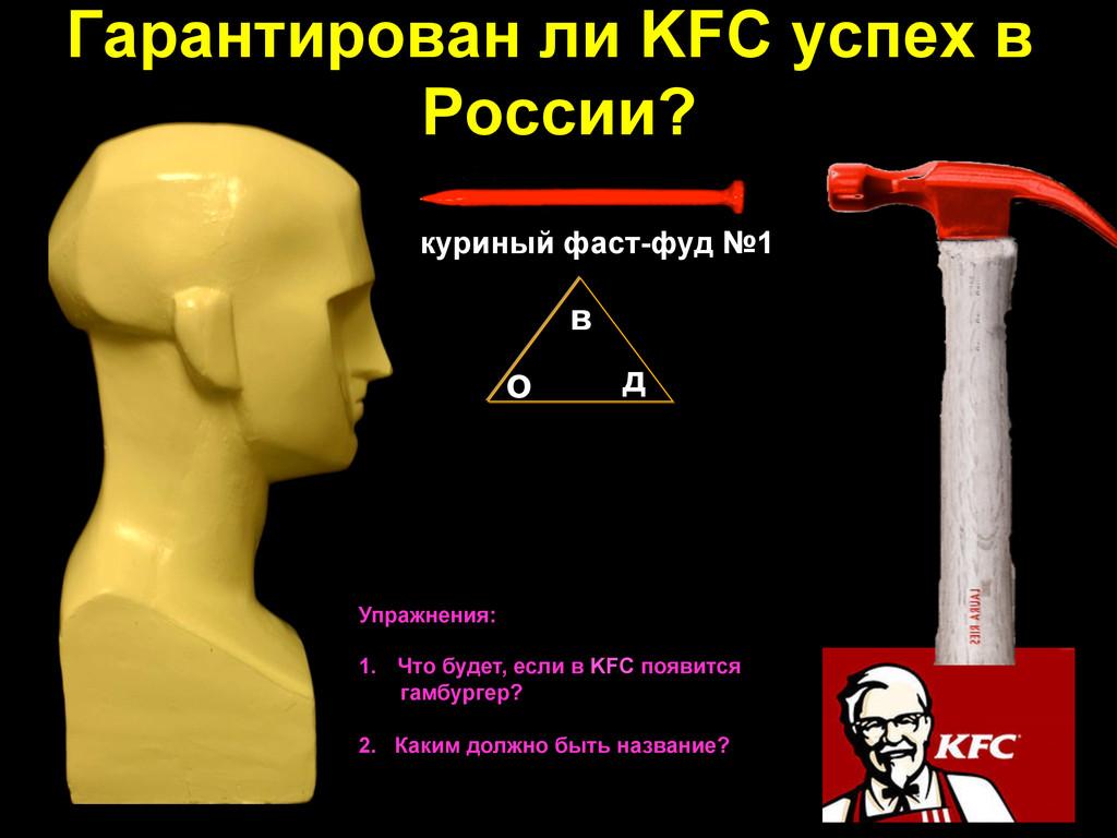Гарантирован ли KFC успех в России? куриный фас...