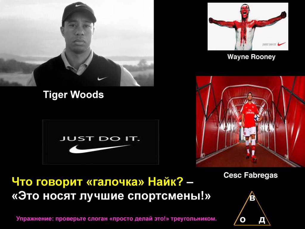 Cesc Fabregas ! Wayne Rooney ! Tiger Woods ! Чт...