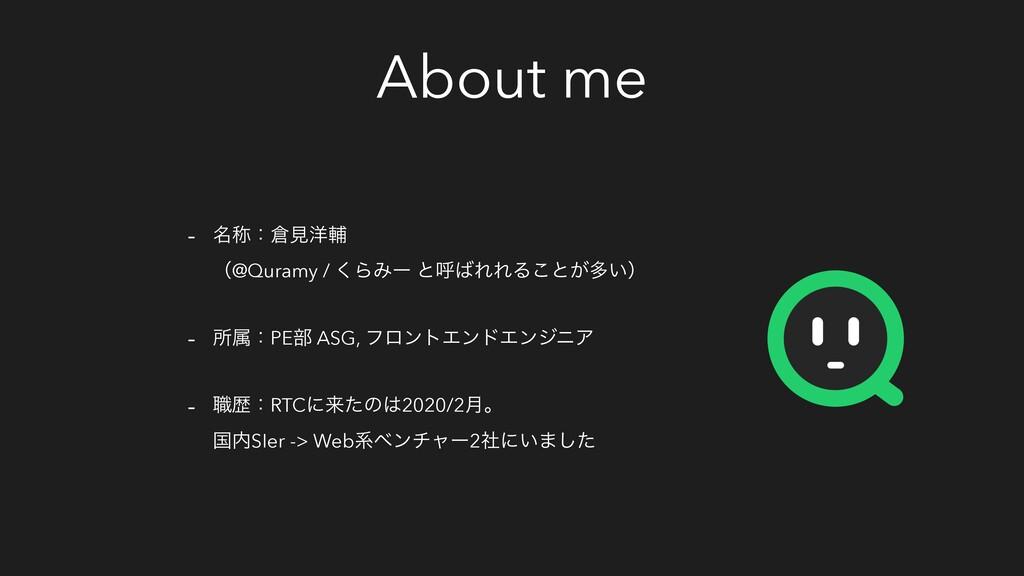 About me - ໊শɿݟ༸ี ʢ@Quramy / ͘ΒΈʔ ͱݺΕΕΔ͜ͱ͕ଟ͍ʣ...