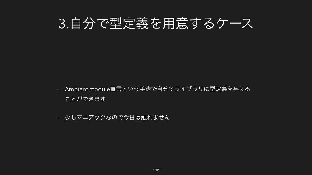 3.ࣗͰܕఆٛΛ༻ҙ͢Δέʔε - Ambient moduleએݴͱ͍͏ख๏ͰࣗͰϥΠϒ...