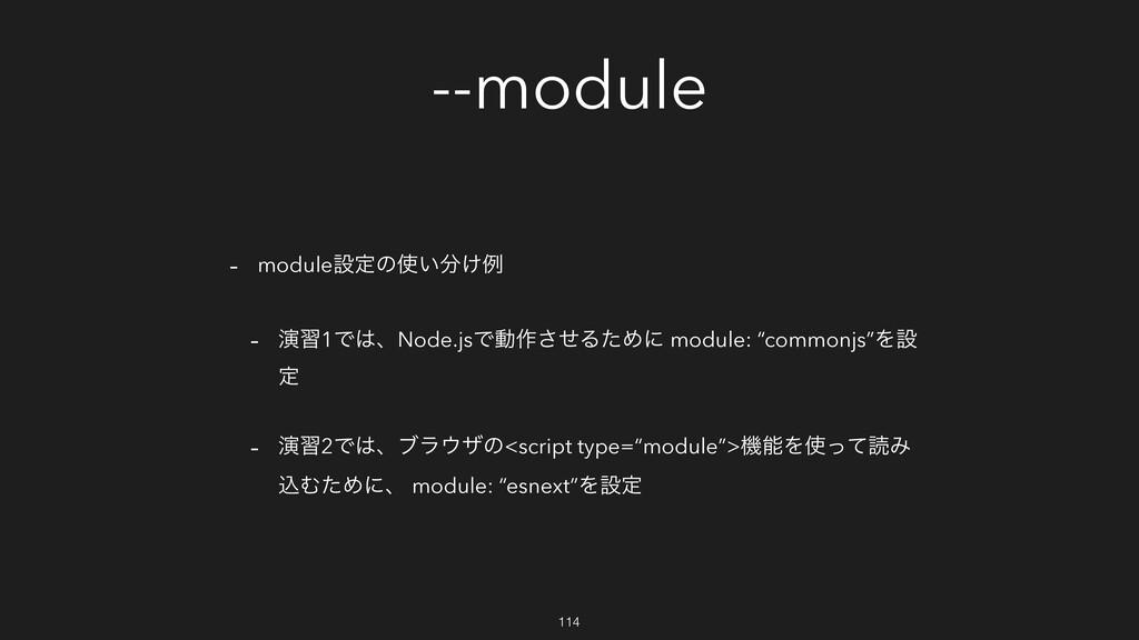 --module - moduleઃఆͷ͍͚ྫ - ԋश1ͰɺNode.jsͰಈ࡞ͤ͞Δ...