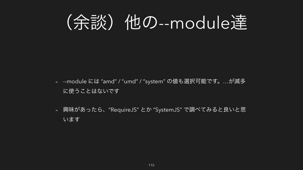 "ʢ༨ஊʣଞͷ--moduleୡ - --module ʹ ""amd"" / ""umd"" / ""..."