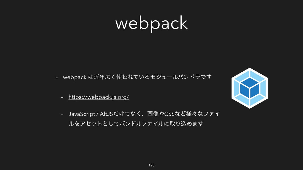 webpack - webpack ۙ͘ΘΕ͍ͯΔϞδϡʔϧόϯυϥͰ͢ - http...