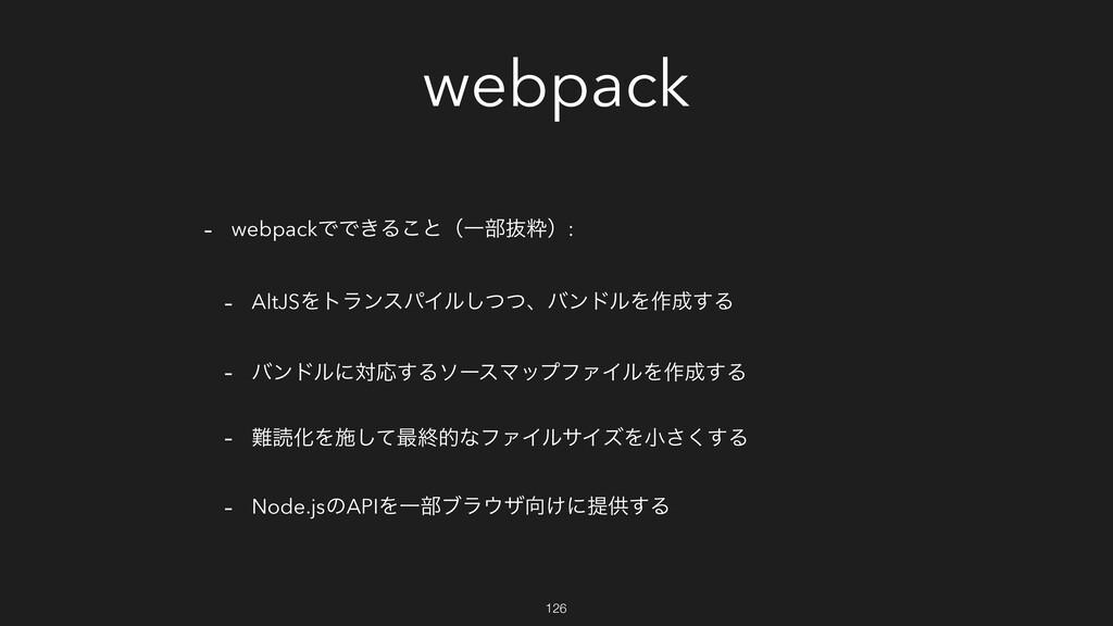webpack - webpackͰͰ͖Δ͜ͱʢҰ෦ൈਮʣ: - AltJSΛτϥϯεύΠϧ͠...
