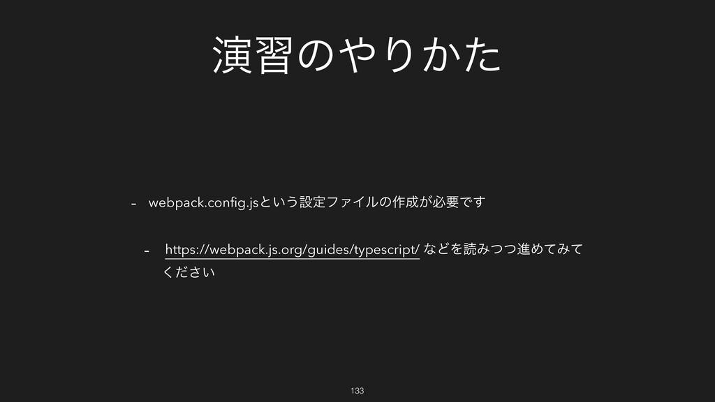 ԋशͷΓ͔ͨ - webpack.config.jsͱ͍͏ઃఆϑΝΠϧͷ࡞͕ඞཁͰ͢ - h...