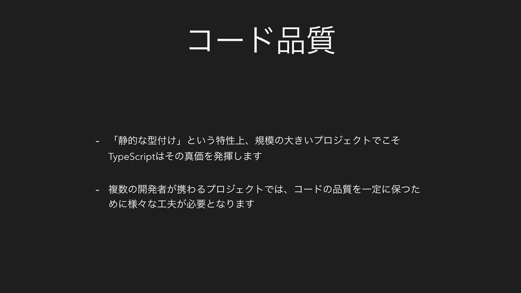 ίʔυ࣭ - ʮ੩తͳܕ͚ʯͱ͍͏ಛੑ্ɺنͷେ͖͍ϓϩδΣΫτͰͦ͜ TypeScri...