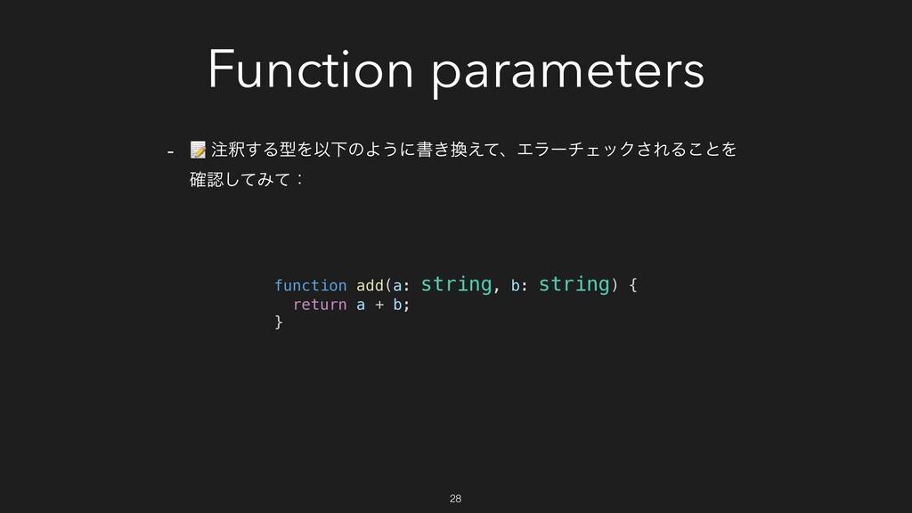 Function parameters -  ऍ͢ΔܕΛҎԼͷΑ͏ʹॻ͖͑ͯɺΤϥʔνΣο...