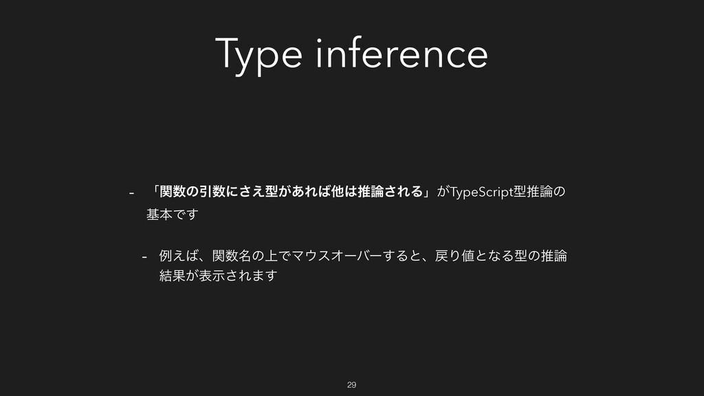 Type inference - ʮؔͷҾʹ͑͞ܕ͕͋Εଞਪ͞ΕΔʯ͕TypeScr...