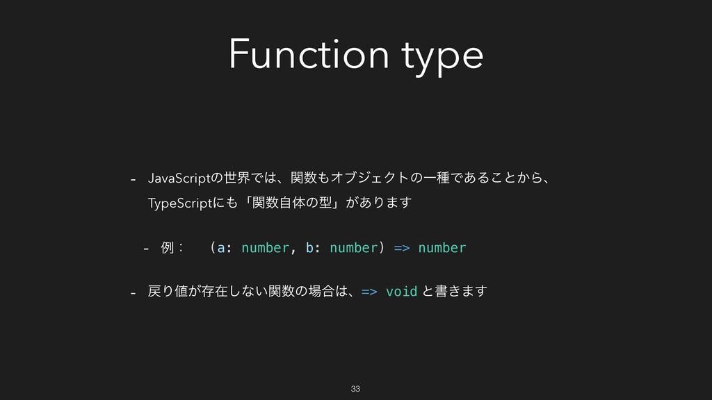 Function type - JavaScriptͷੈքͰɺؔΦϒδΣΫτͷҰछͰ͋Δ...
