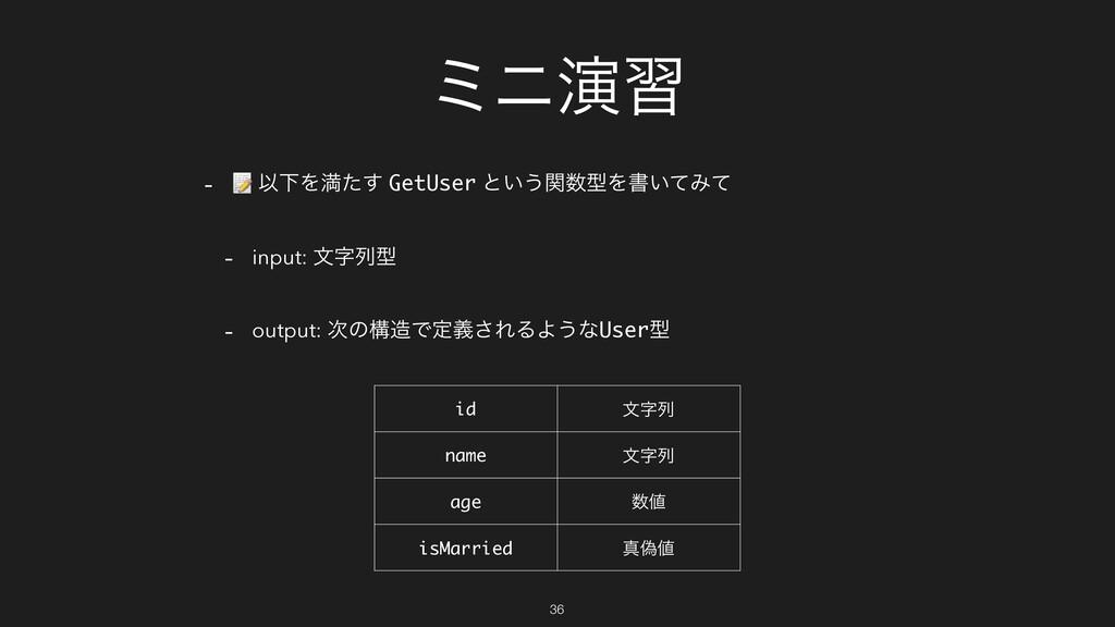 ϛχԋश -  ҎԼΛຬͨ͢ GetUser ͱ͍͏ؔܕΛॻ͍ͯΈͯ - input: จ...