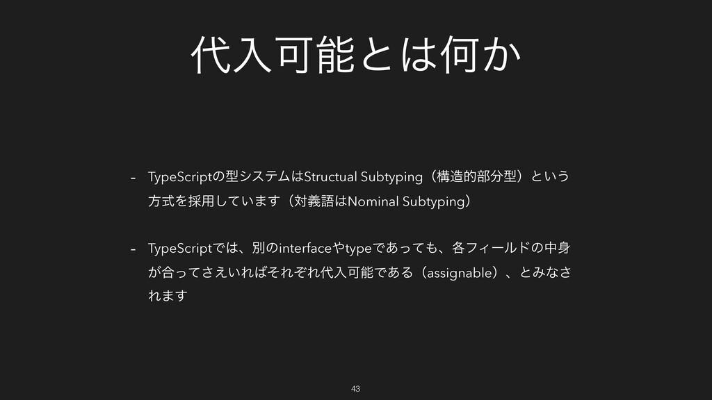ೖՄͱԿ͔ - TypeScriptͷܕγεςϜStructual Subtyping...