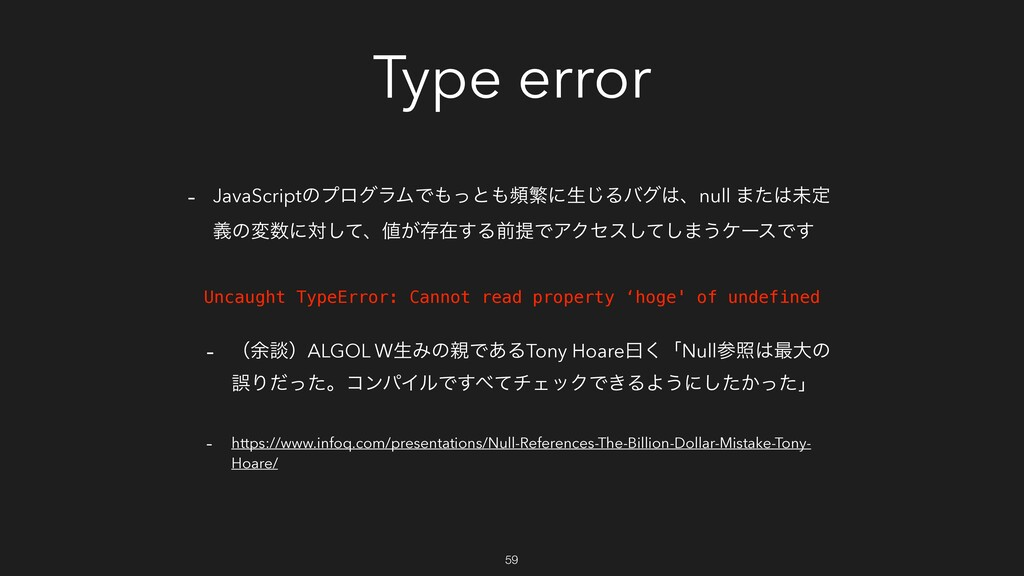 Type error - JavaScriptͷϓϩάϥϜͰͬͱසൟʹੜ͡Δόάɺnul...