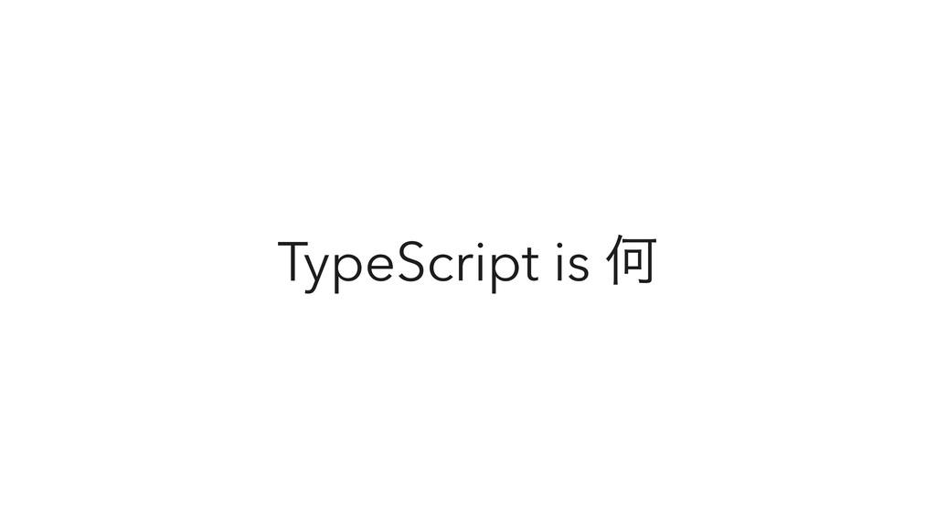 TypeScript is Կ 7