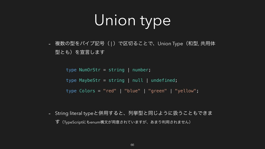 Union type - ෳͷܕΛύΠϓه߸ʢ | ʣͰ۠Δ͜ͱͰɺUnion Typeʢ...