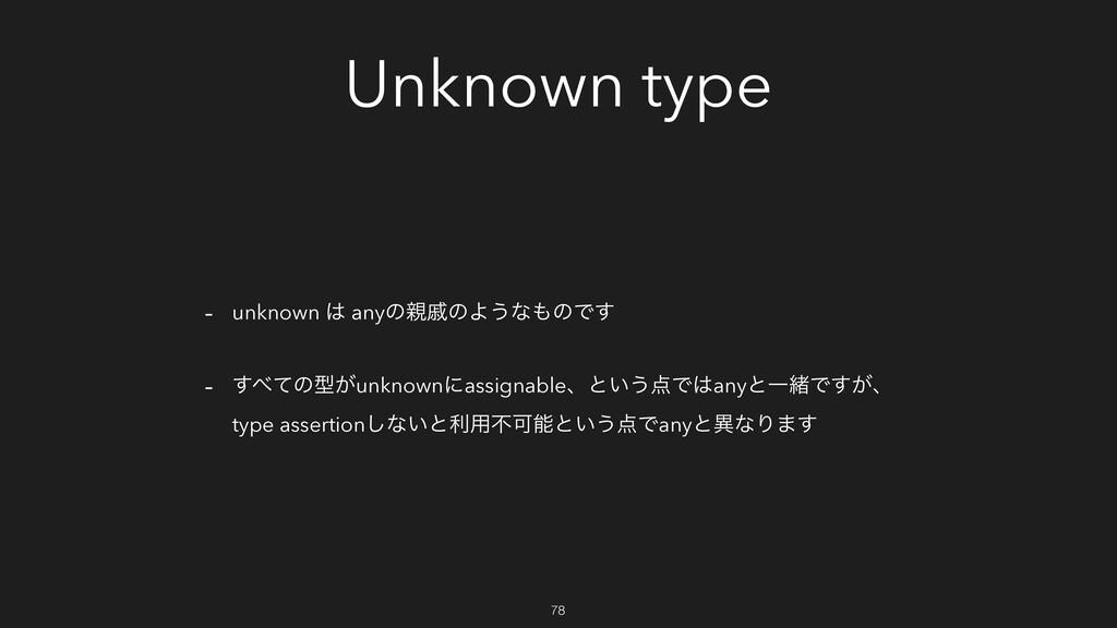 Unknown type - unknown  anyͷੰͷΑ͏ͳͷͰ͢ - ͯ͢ͷܕ...
