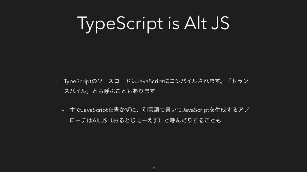 TypeScript is Alt JS - TypeScriptͷιʔείʔυJavaSc...