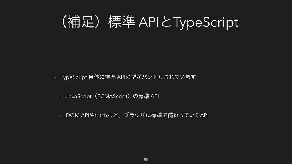 ʢิʣඪ४ APIͱTypeScript - TypeScript ࣗମʹඪ४ APIͷܕ͕...