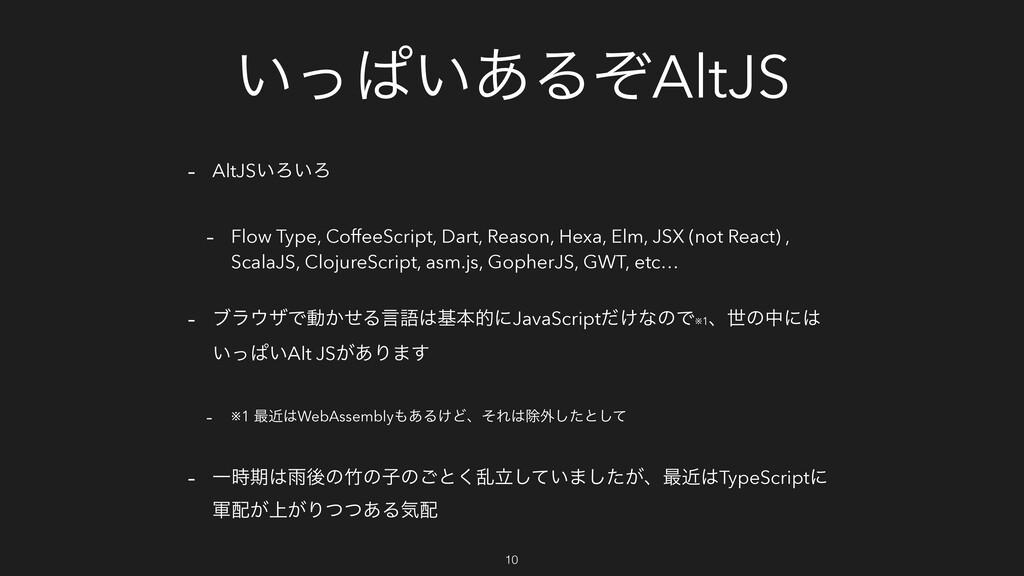 ͍ͬͺ͍͋ΔͧAltJS - AltJS͍Ζ͍Ζ - Flow Type, CoffeeScr...