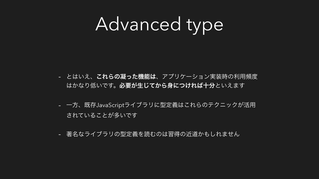 Advanced type - ͱ͍͑ɺ͜ΕΒͷڽͬͨػɺΞϓϦέʔγϣϯ࣮ͷར༻ස...