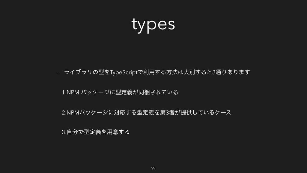 types - ϥΠϒϥϦͷܕΛTypeScriptͰར༻͢Δํ๏େผ͢Δͱ3௨Γ͋Γ·͢ ...