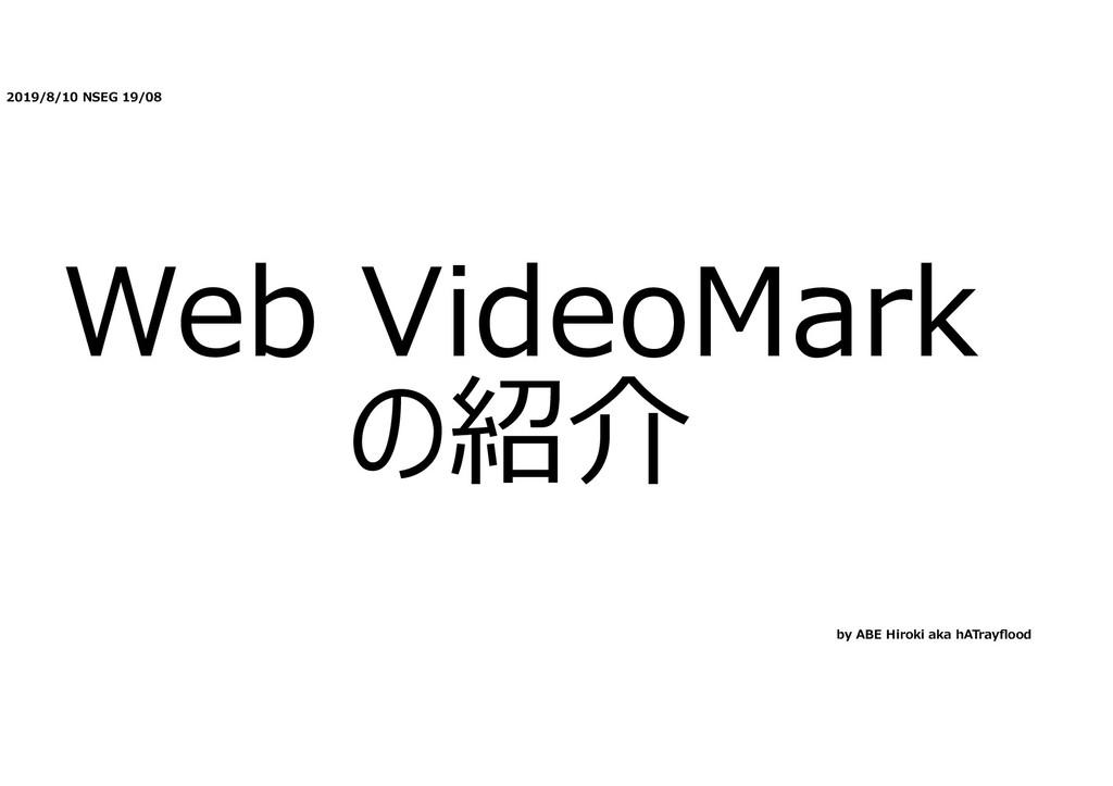2019/8/10 NSEG 19/08 Web VideoMark の紹介 by ABE H...