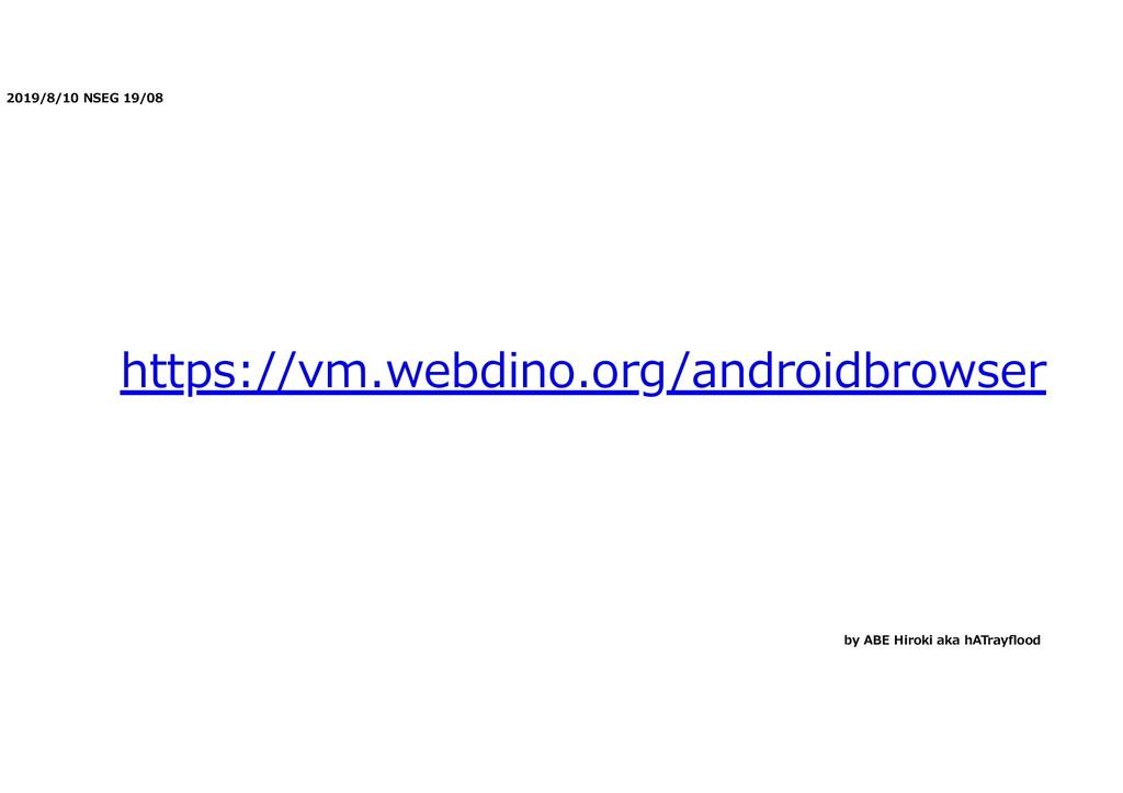 2019/8/10 NSEG 19/08 https://vm.webdino.org/and...