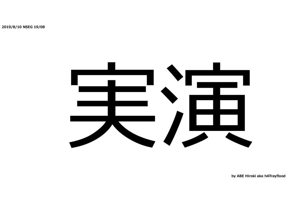 2019/8/10 NSEG 19/08 実演 by ABE Hiroki aka hATra...