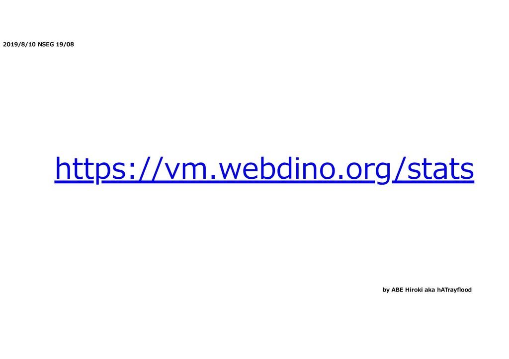 2019/8/10 NSEG 19/08 https://vm.webdino.org/sta...
