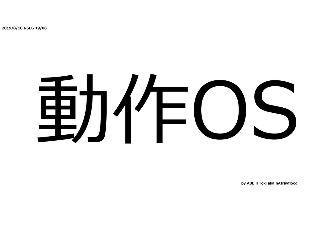2019/8/10 NSEG 19/08 動作OS by ABE Hiroki aka hAT...