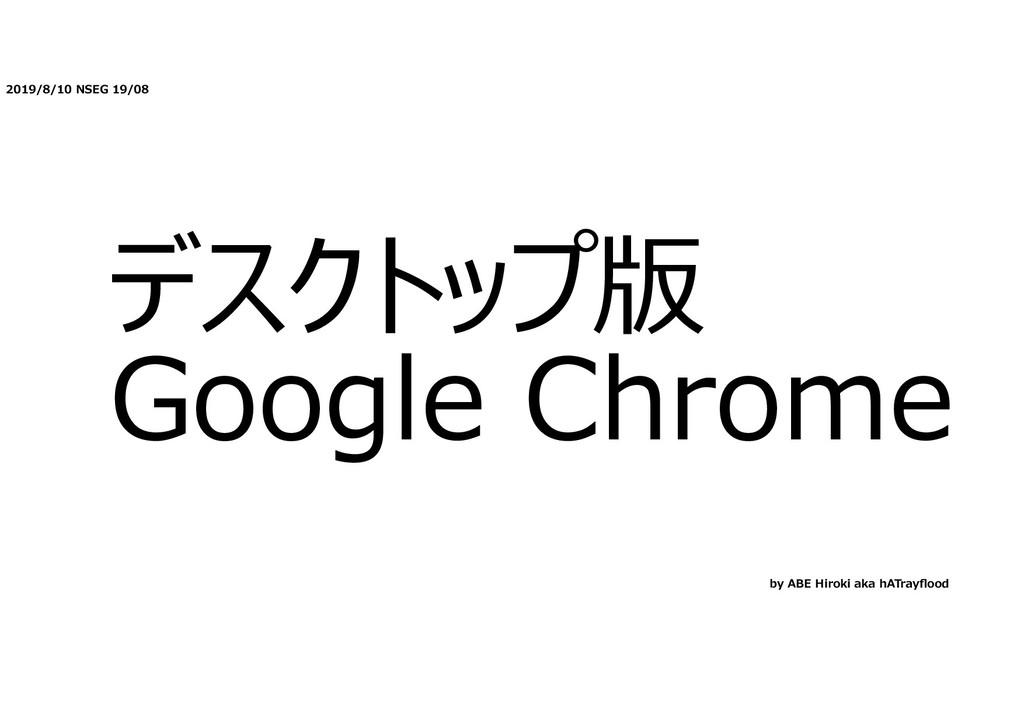 2019/8/10 NSEG 19/08 デスクトップ版 Google Chrome by A...