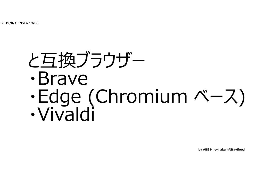2019/8/10 NSEG 19/08 と互換ブラウザー ・Brave ・Edge (Chr...