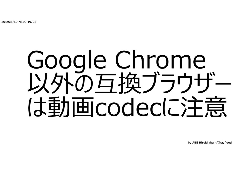 2019/8/10 NSEG 19/08 Google Chrome 以外の互換ブラウザー は...