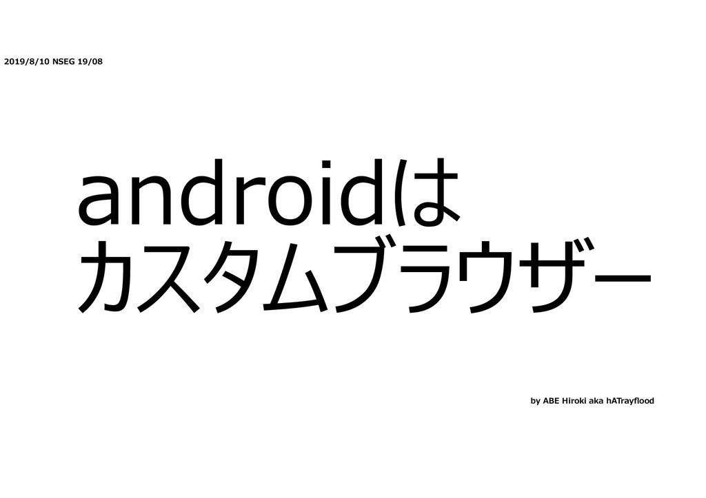 2019/8/10 NSEG 19/08 androidは カスタムブラウザー by ABE ...
