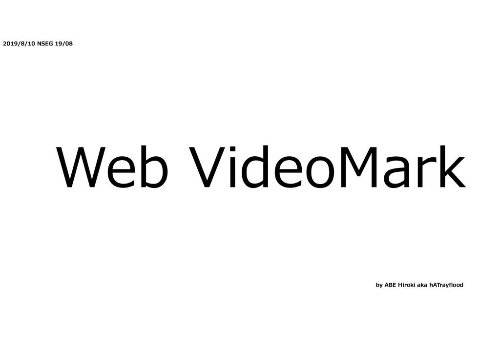 2019/8/10 NSEG 19/08 Web VideoMark by ABE Hirok...
