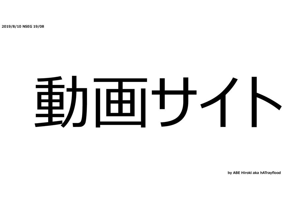 2019/8/10 NSEG 19/08 動画サイト by ABE Hiroki aka hA...