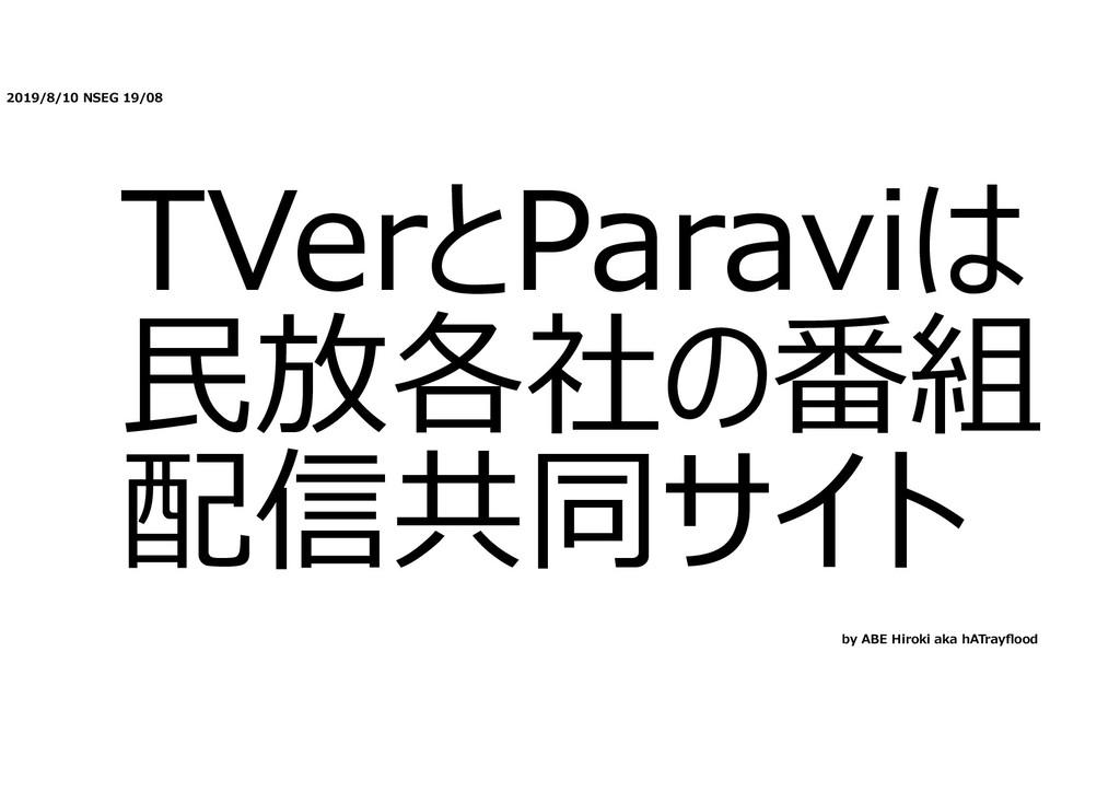 2019/8/10 NSEG 19/08 TVerとParaviは ⺠放各社の番組 配信共同サ...