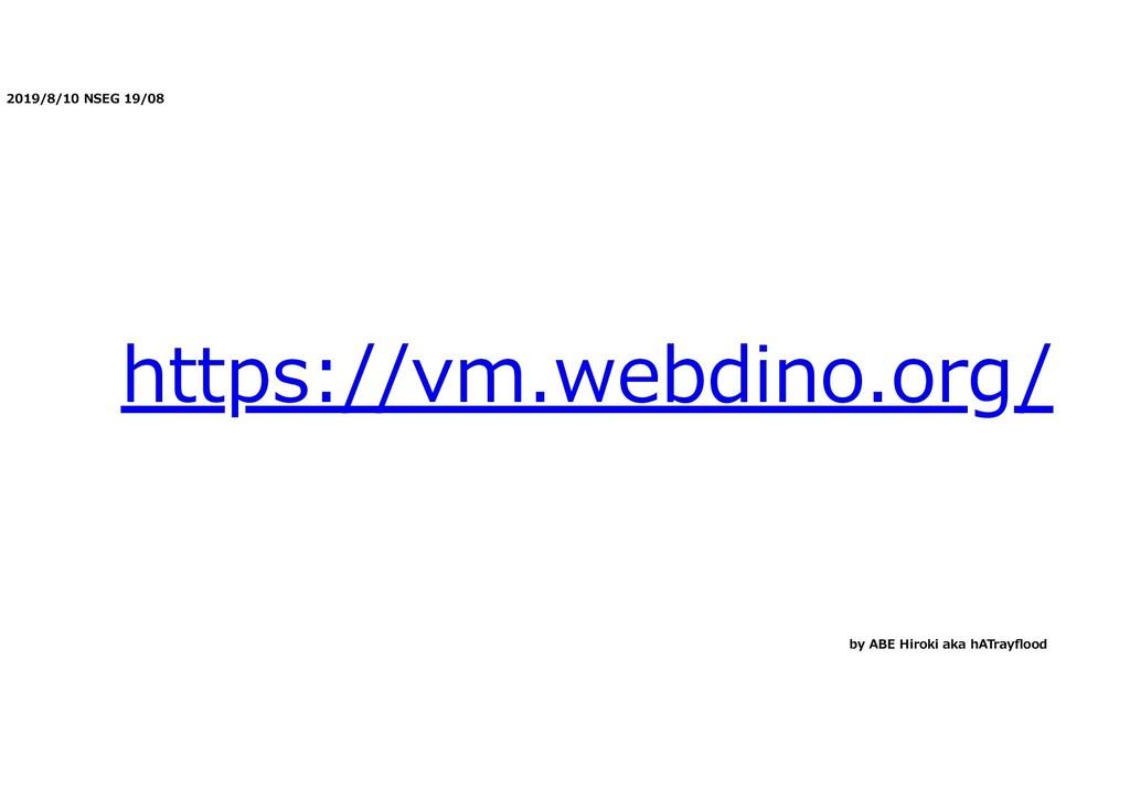 2019/8/10 NSEG 19/08 https://vm.webdino.org/ by...